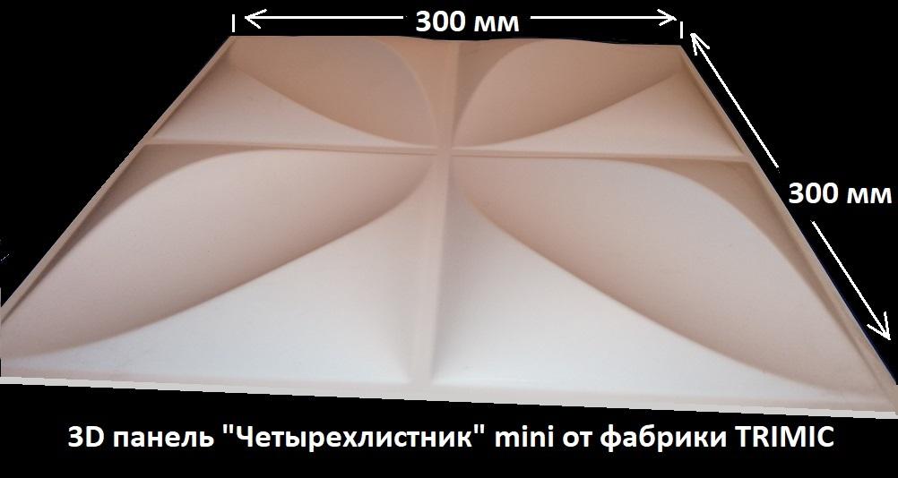 """Гипсовая 3D панель """"Четырехлистник"""" mini"""
