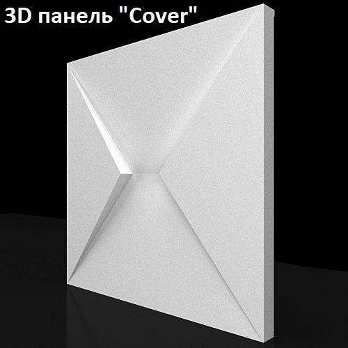 """Гипсовая 3D панель """"COVER"""""""