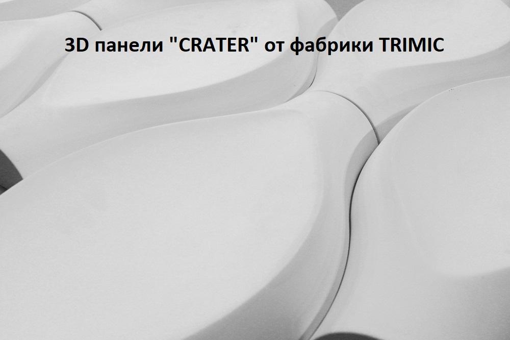 """Фотографии 3D панелей """"CRATER"""""""