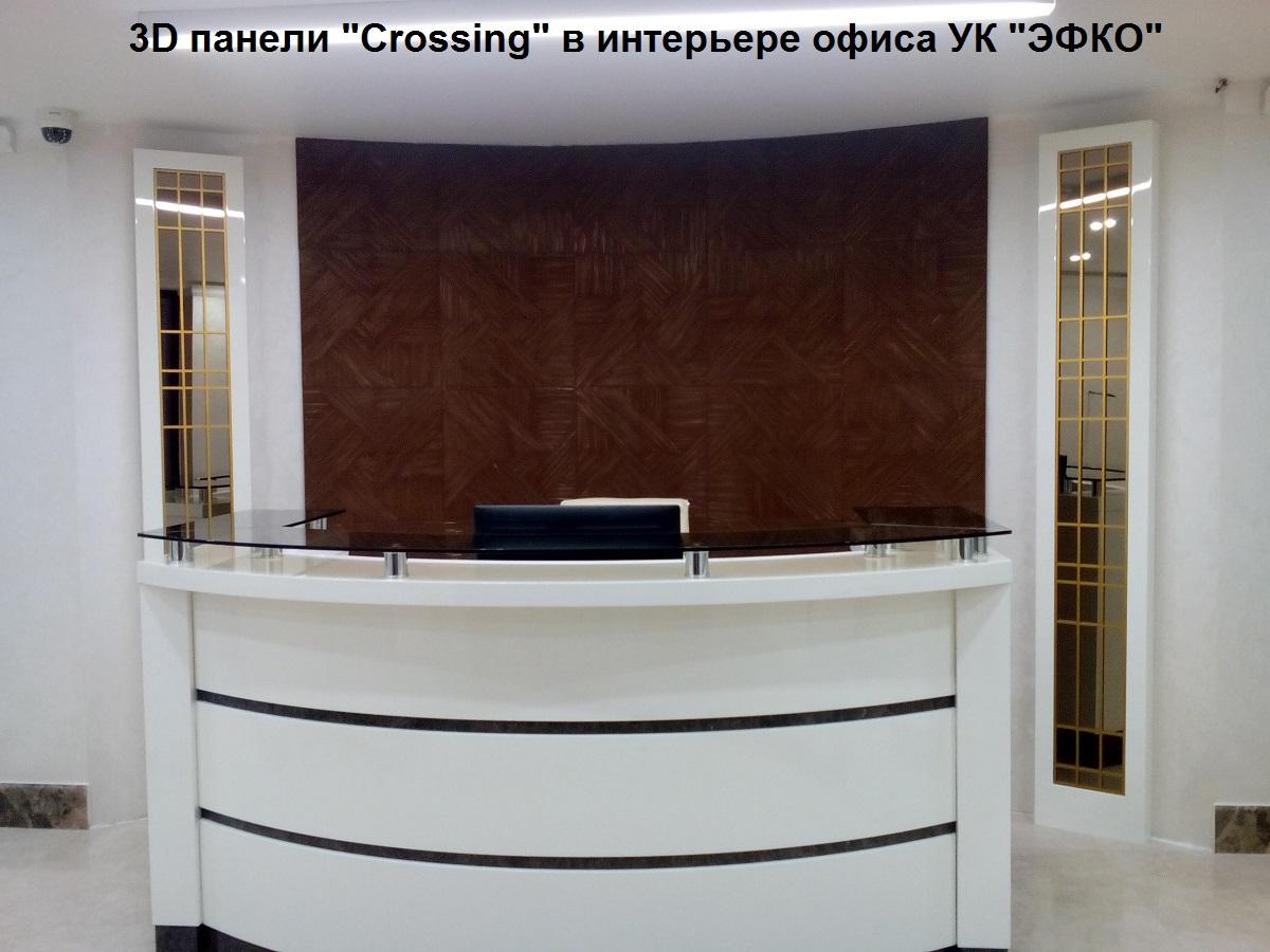 3D гипсовые панели Crossing в интерьере офиса управляющей компании ЭФКО