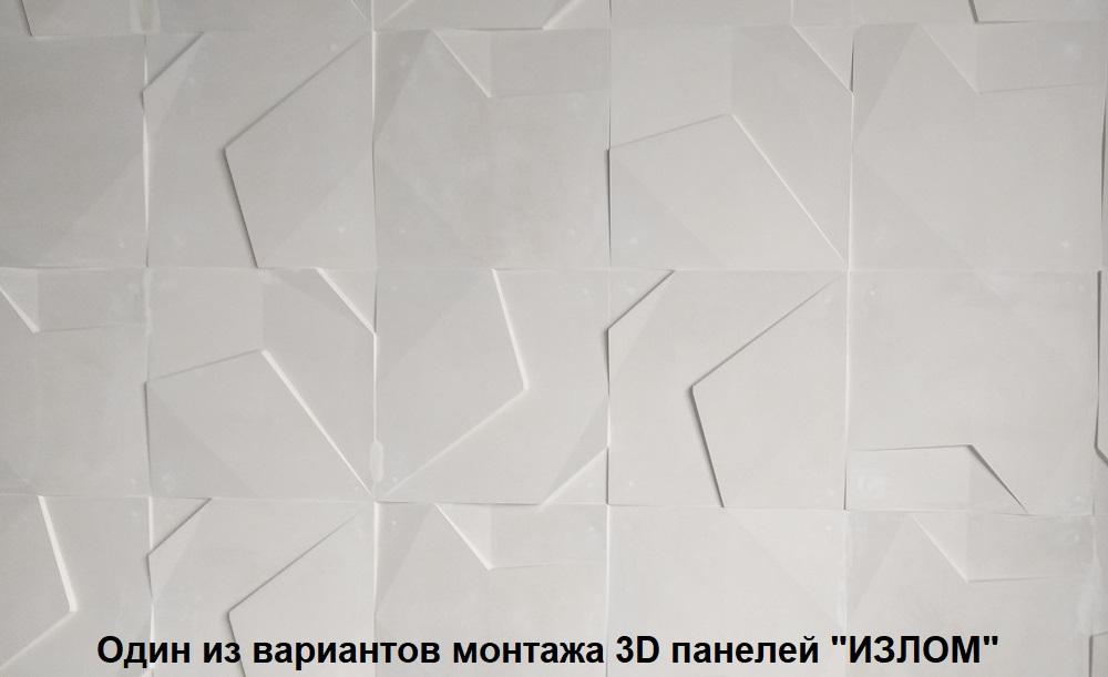 "Фотографии 3D панелей ""Излом"" при монтаже на стену"