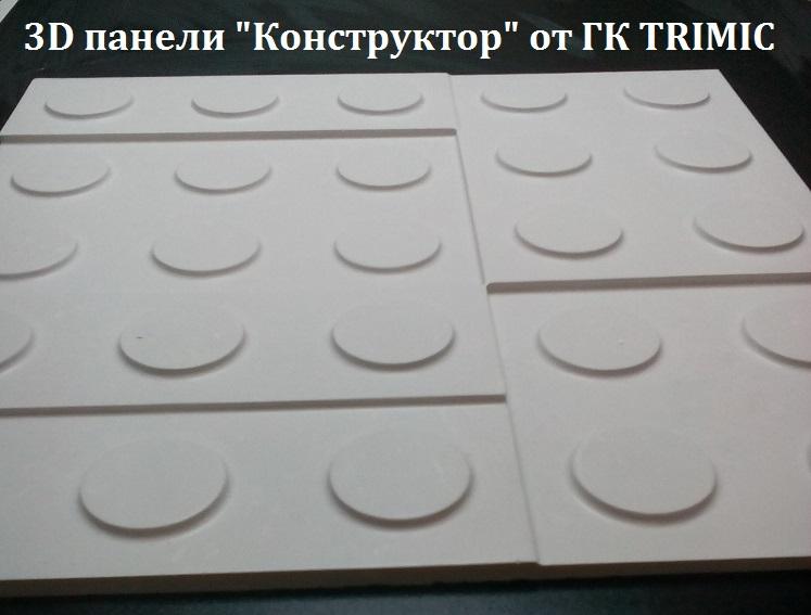 3D панели из гипса для стен Конструктор от производителя купить по низкой цене
