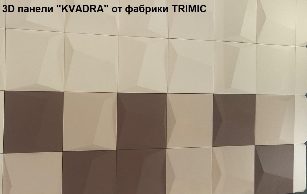 """Представляем Вашему вниманию 3D панель из гипса""""KVADRA"""" (""""КВАДРА"""")"""