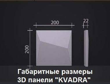 """Характеристикигипсовых панелей серии """"KVADRA"""" (""""КВАДРА"""")"""