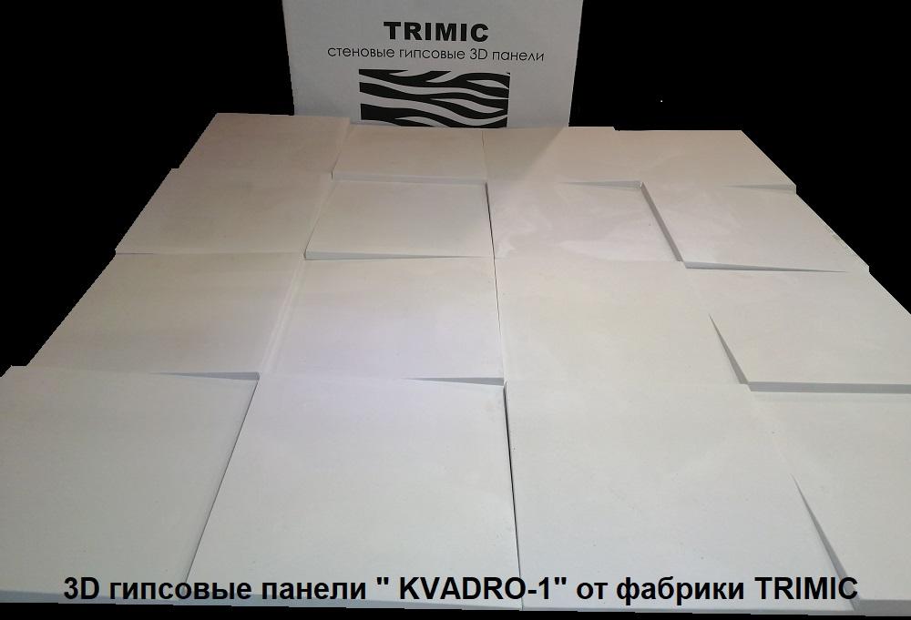 Гипсовая панель «KVADRO-1» отличный вариант декоративного оформления стен для офиса, квартиры, загородного дома