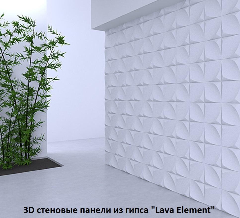 """Гипсовая 3D панель """"Lava-Element"""""""