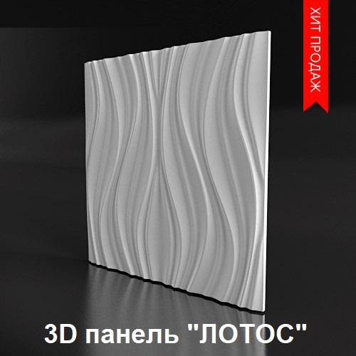 """Гипсовая 3D панель """"Лотос"""""""