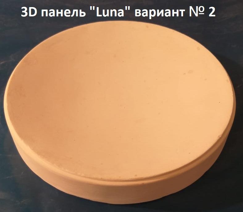 """Гипсовая 3D панель """"Luna"""" (Луна)"""