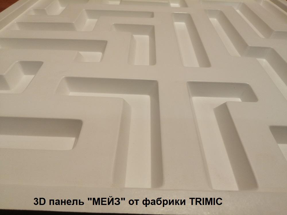 Фотографии 3D панелей МЕЙЗ