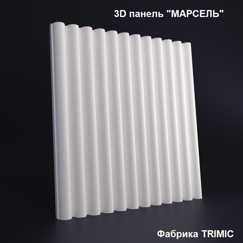 """Гипсовая 3d панель """"МАРСЕЛЬ"""""""