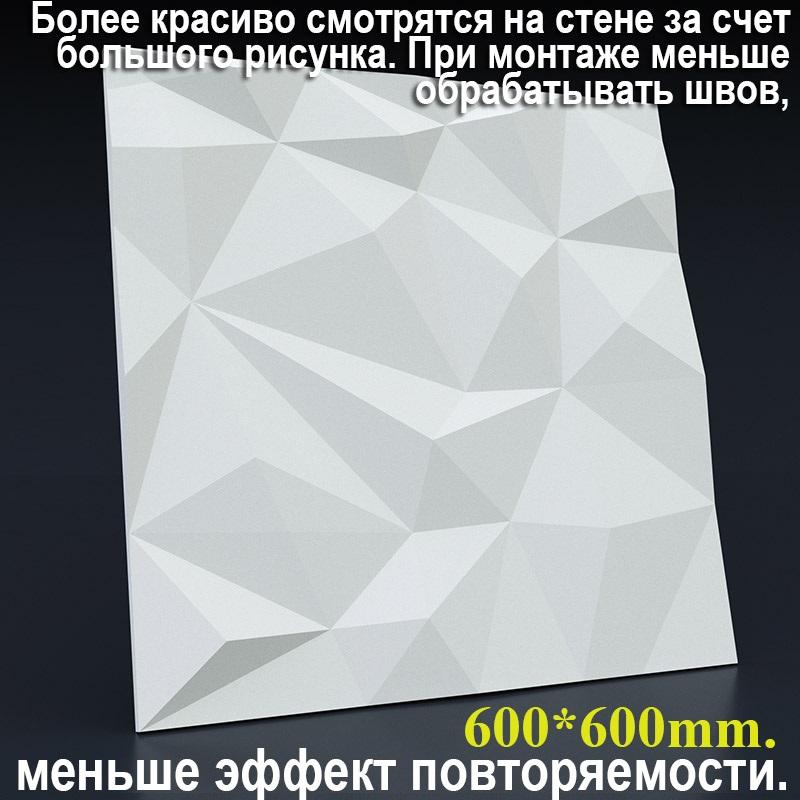 Гипсовые 3D панелидля стен модели«Оригами»относятся к сериям АБСТРАКЦИЯи РЕЛЬЕФ