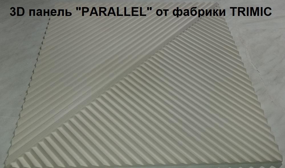 """3D панель """"PARALLEL"""" (с англ. переводится как """"Параллель"""") - новинка 2018 года"""