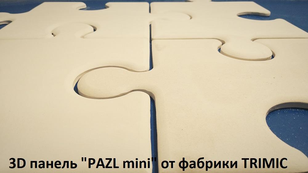 """Фотографии 3D панелей """"PAZL mini"""" (Пазл мини)"""