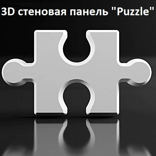 """3D панель стеновая """"Puzzle"""" (Пазл) из гипса"""