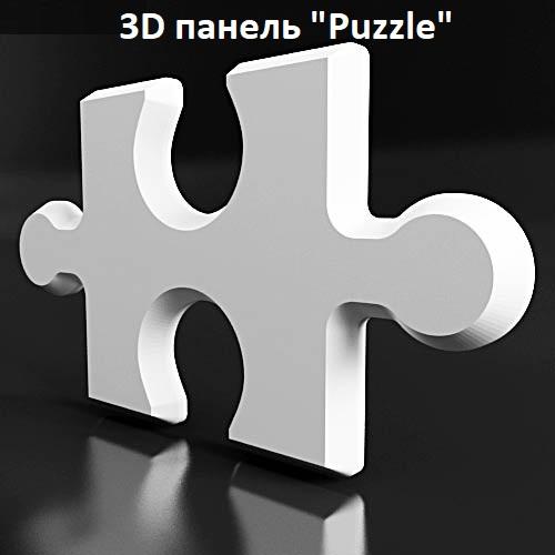 """3D стеновая панель """"Puzzle"""" (Пазл) из гипса"""