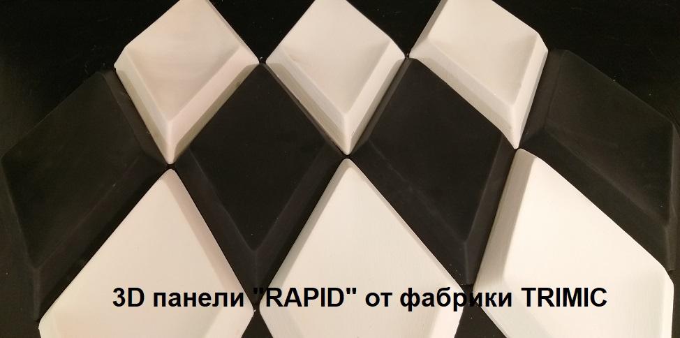 Гипсовые 3D панелидля стен модели«RAPID»