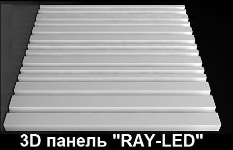 """3D панель """"Ray-LED""""– это серия стильных и эксклюзивных рельефных панелей"""