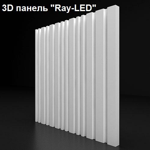 "Характеристикигипсовых панелей серии ""Ray-LED"""