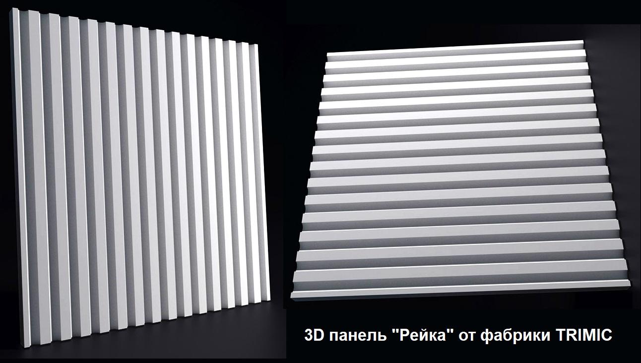 """3D панель из гипса """"Рейка"""" для интерьерного оформления стен"""