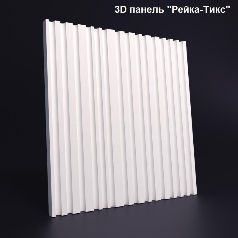"""Гипсовая 3D панель """"Рейка-ТИКС"""" от производителя по низким ценам"""