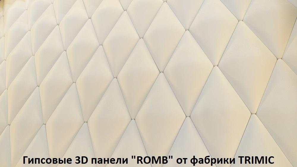 """Гипсовая 3D панель """"ROMB"""""""