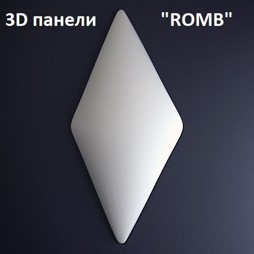 """Фотографии 3D панелей """"ROMB"""""""