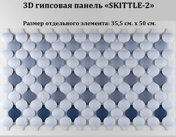 """Фотографии 3D панелей """"SKITTLE-2"""" в интерьере"""