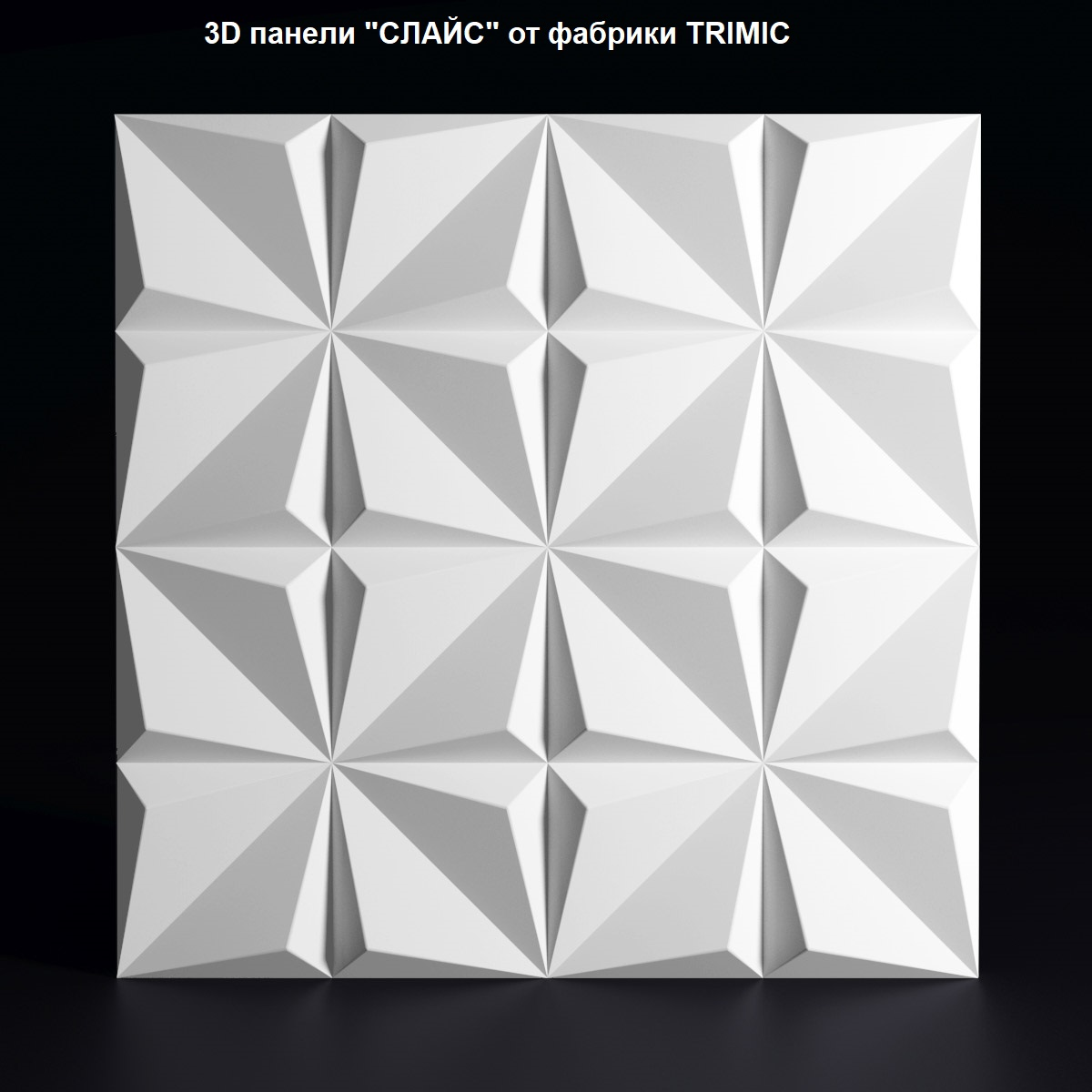 """Представляем Вашему вниманию оригинальную гипсовую 3D панель из гипса """"СЛАЙС""""для интерьерного оформления стен."""
