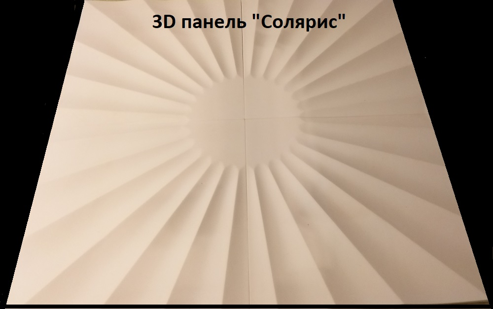 """Гипсовая 3D панель """"Солярис"""""""