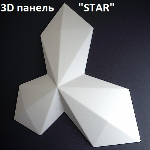 """Фотографии 3D панелей """"STAR-1"""""""
