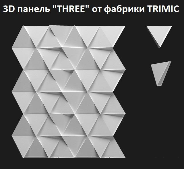 """Фотографии 3D панелей """"THREE-1"""""""