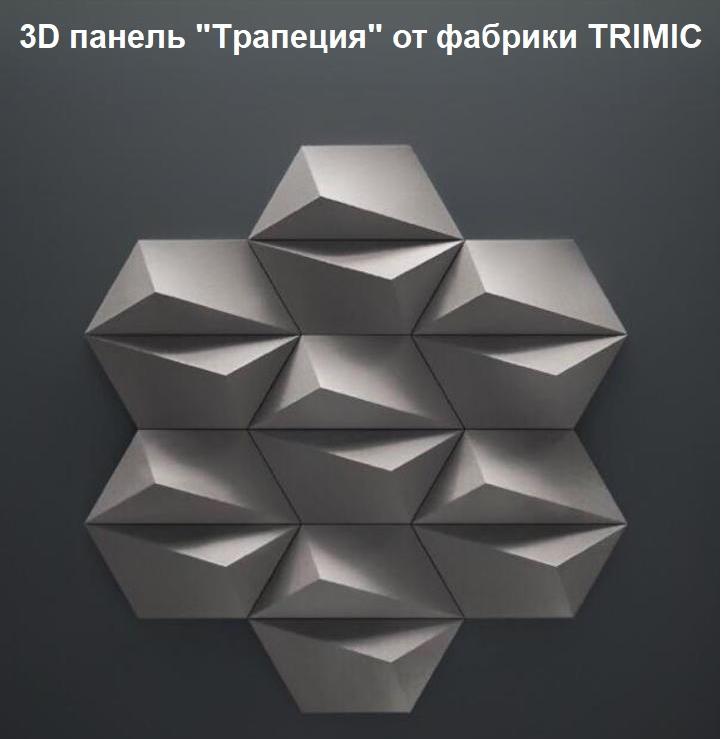 """Фотографии форм для самостоятельного изготовления 3D панелей """"Трапеция"""""""