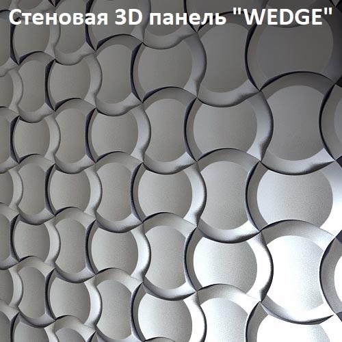 "3D панель ""WEDGE"""
