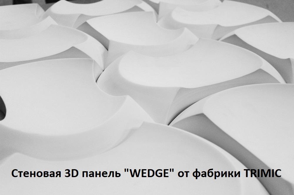 """Гипсовая 3D панель """"WEDGE"""""""