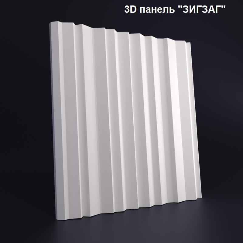 """дизайнерскую3D панель из гипса """"ЗИГЗАГ"""" для интерьерного оформления стен"""