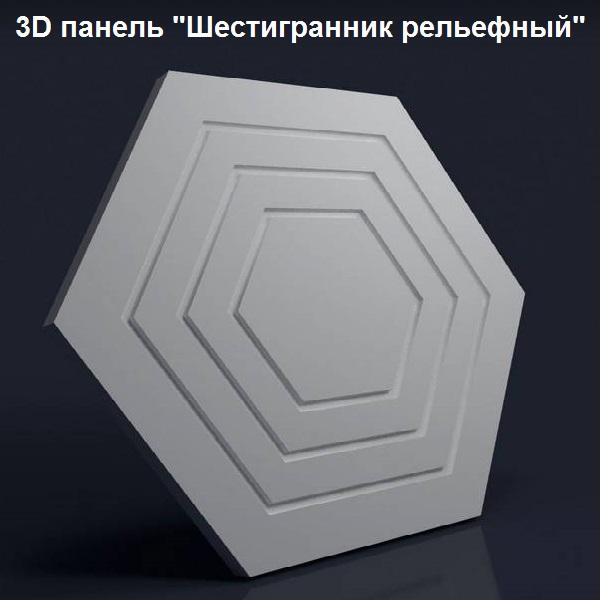 """Форма для 3D панелей """"Шестигранник рельефный"""""""