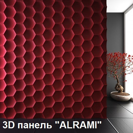 """3D панель """"Alrami"""" гипсовые панели, бетонные панели, декор стен и потолка."""