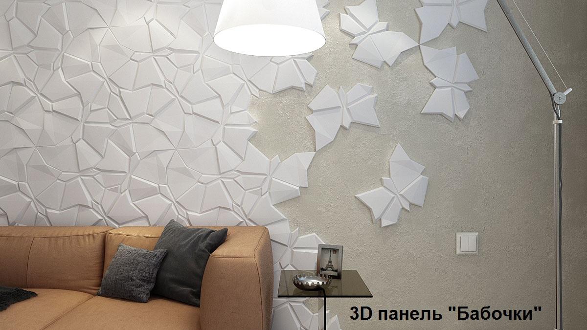 """3D панель """"Бабочки"""" - оригинальные панели для стен из высокопрочного гипса."""