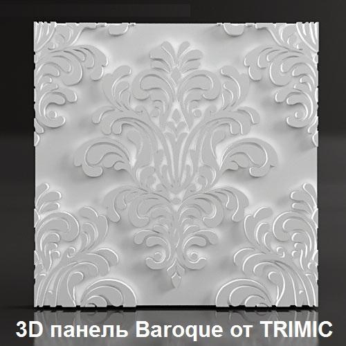 """Гипсовая 3D панель """"Baroque""""  VERDSALLE ARTPOLE"""