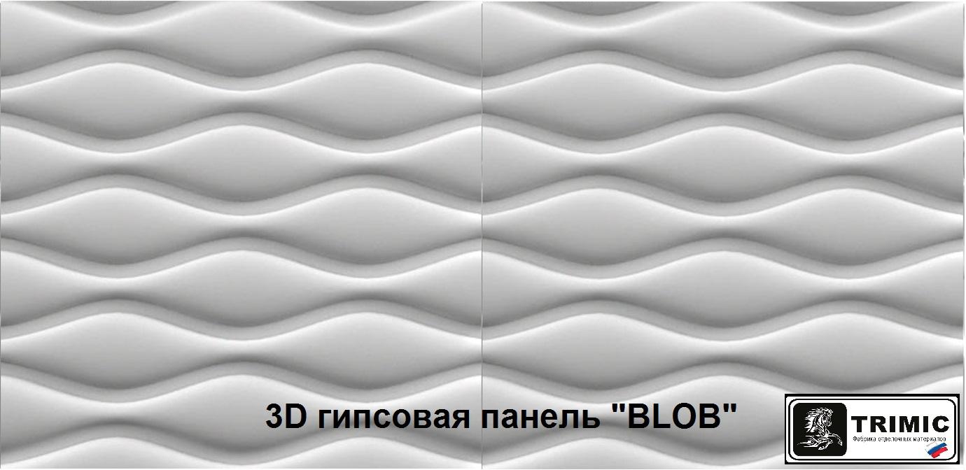 Гипсовая 3D-панель BLOB  притягивает взгляды своими мягкими волнообразными изгибами