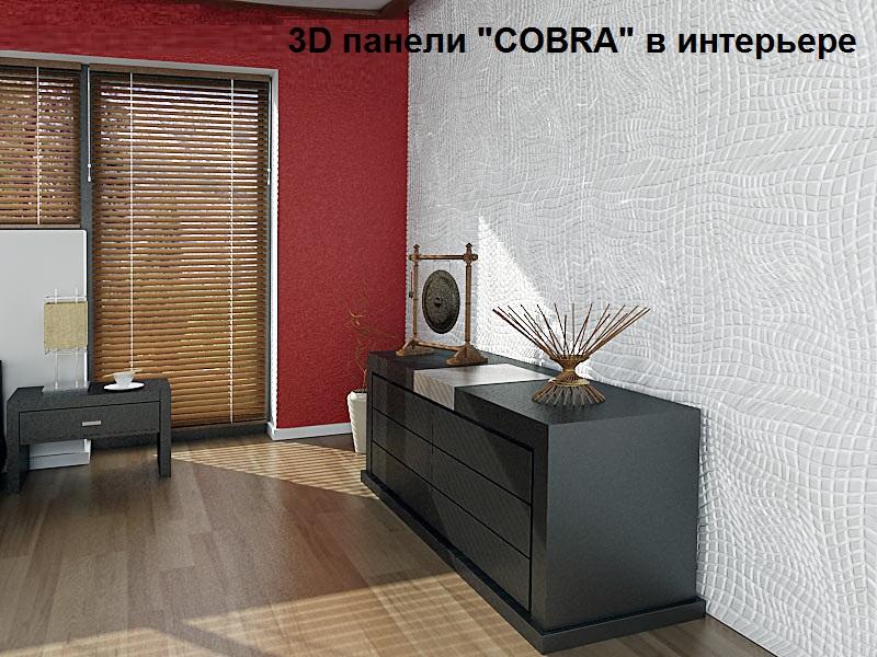 "3D панель ""COBRA"""
