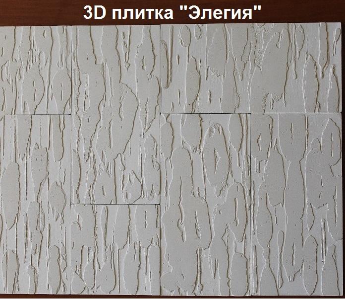 """3D плитка """"Элегия"""" стеновая из гипса"""