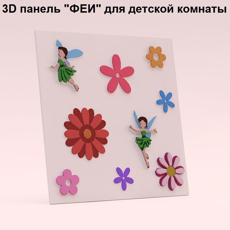 Гипсовые 3D панели Феис детским сказочным рисунком из экологически чистого высокопрочного гипса