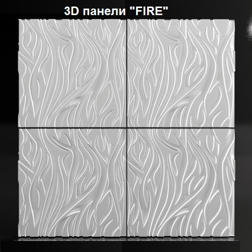 """3D панель """"FIRE"""""""