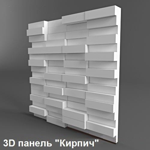 Формы длч 3D стеновых панелей«Кирпич» станут незаменимым помощником в декоре и дизайне. Готовыми гипсовыми панелями вы сможете облицевать ниши, переходы, коридор, любую вертикальную поверхность.
