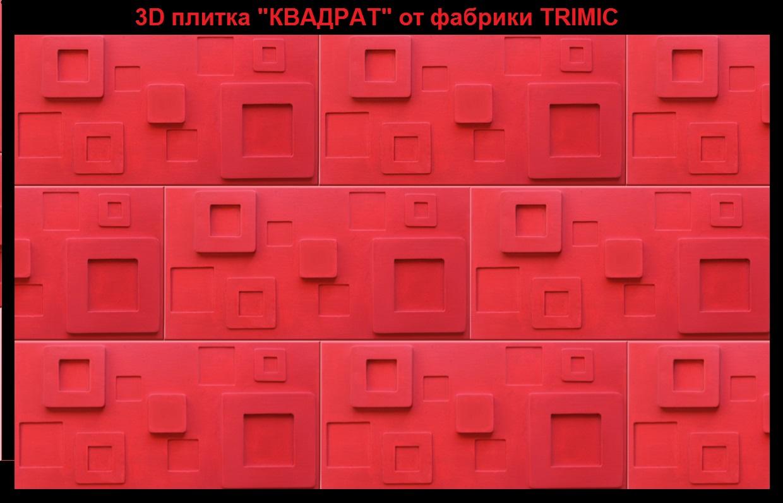 """3D плитка """"Квадрат"""""""