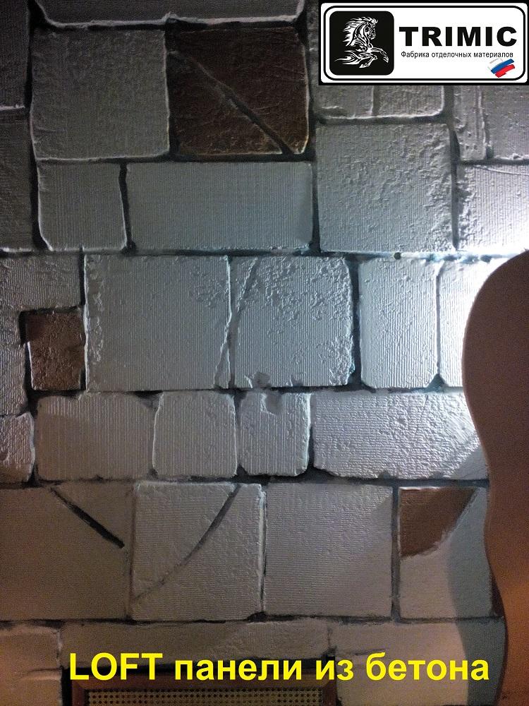 Стиль ЛОФТ и бетонные стены входят в моду. Декоративные панели из бетона создадут неповторимую атмосферу строгих современных и промышленных интерьеров в стиле лофт. На фоне бетонных панелей отлично смотрятся белая сантехника, изделия из дерева, металла и кожи. Отделка бетоном в интерьере - современный тренд.