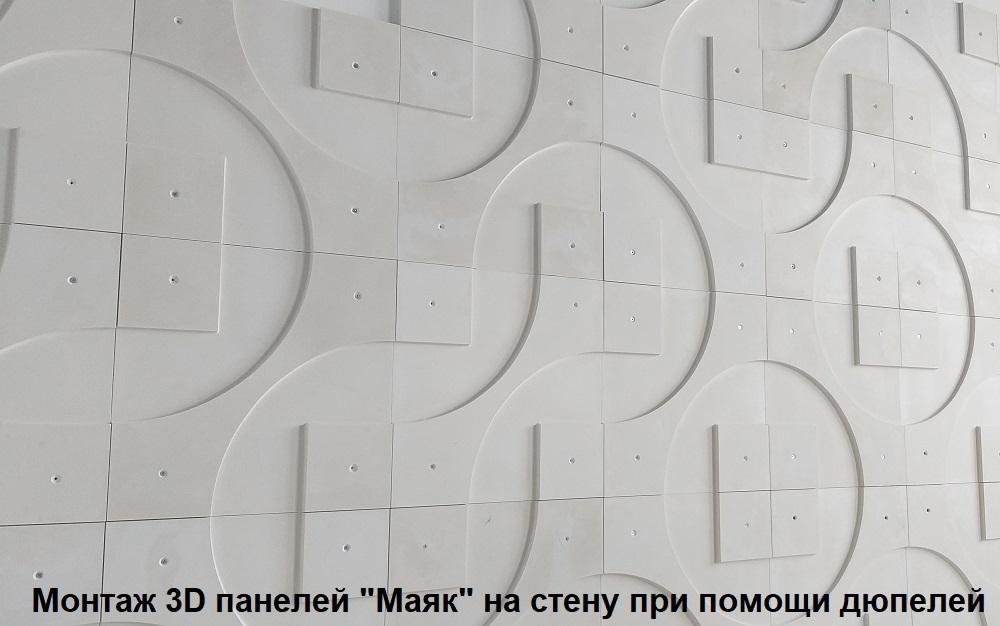 Самостоятельный монтаж 3D панелей на стену при помощи дюпелей