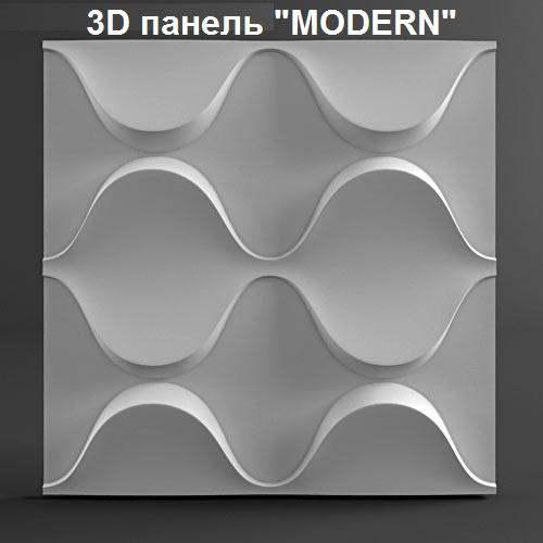 """3D панель """"MODERN"""" из гипса для облицовки стен"""