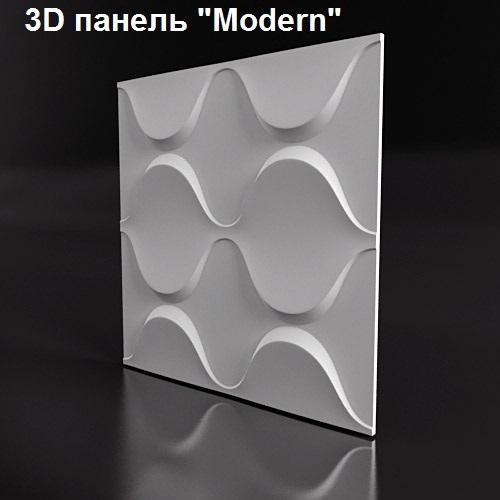 """3D панель """"MODERN"""" из гипса для облицовки стен купить от производителя в Москве"""